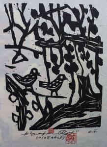Peter Taro Miyabe, O.T. Holzschnitt